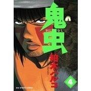 鬼虫 4(ビッグコミックス) [電子書籍]