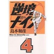 逆境ナイン 4(サンデーGXコミックス) [電子書籍]