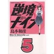 逆境ナイン 5(サンデーGXコミックス) [電子書籍]
