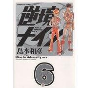 逆境ナイン 6(サンデーGXコミックス) [電子書籍]