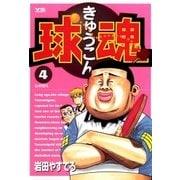 球魂 4(小学館) [電子書籍]