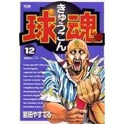 球魂 12(小学館) [電子書籍]