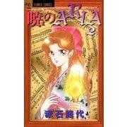 暁のARIA 2(フラワーコミックス) [電子書籍]
