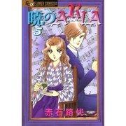 暁のARIA 5(フラワーコミックス) [電子書籍]