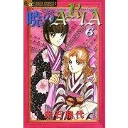 暁のARIA 6(フラワーコミックス) [電子書籍]