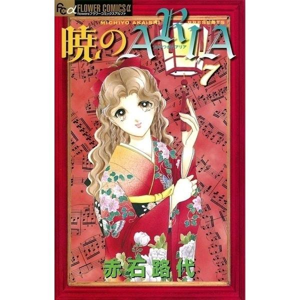 暁のARIA 7(フラワーコミックス) [電子書籍]