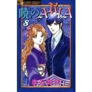 暁のARIA 8(フラワーコミックス) [電子書籍]
