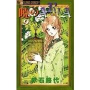 暁のARIA 9(フラワーコミックス) [電子書籍]