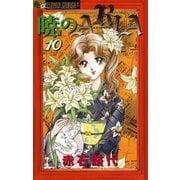 暁のARIA 10(フラワーコミックス) [電子書籍]