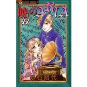 暁のARIA 11(フラワーコミックス) [電子書籍]