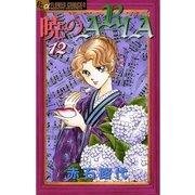 暁のARIA 12(フラワーコミックス) [電子書籍]