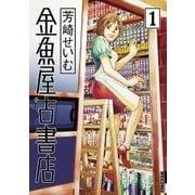 金魚屋古書店 1(IKKI COMIX) [電子書籍]