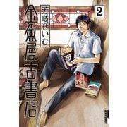 金魚屋古書店 2(IKKI COMIX) [電子書籍]