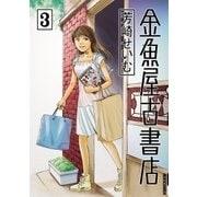 金魚屋古書店 3(IKKI COMIX) [電子書籍]