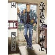 金魚屋古書店 4(IKKI COMIX) [電子書籍]