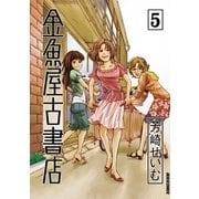 金魚屋古書店 5(IKKI COMIX) [電子書籍]