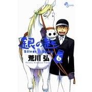 銀の匙 Silver Spoon 6(少年サンデーコミックス) [電子書籍]