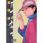 月下の棋士 13(小学館) [電子書籍]