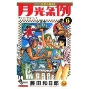 月光条例 6(少年サンデーコミックス) [電子書籍]