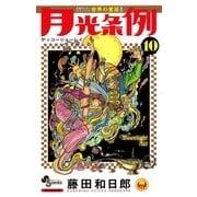 月光条例 10(少年サンデーコミックス) [電子書籍]