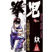 拳児 12(少年サンデーコミックス) [電子書籍]