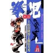拳児 21(少年サンデーコミックス) [電子書籍]