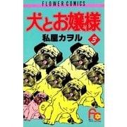 犬とお嬢様 3(小学館) [電子書籍]