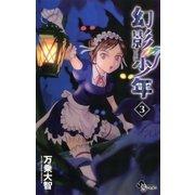 幻影少年 3(少年サンデーコミックス) [電子書籍]