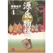 源氏物語 第4巻(小学館文庫) [電子書籍]