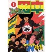 高校アフロ田中 1(ビッグコミックス) [電子書籍]