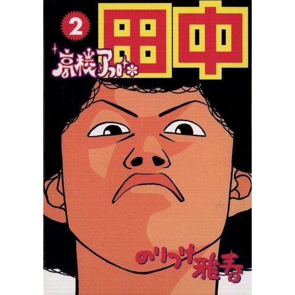 高校アフロ田中 2(ビッグコミックス) [電子書籍]