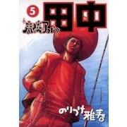 高校アフロ田中 5(ビッグコミックス) [電子書籍]