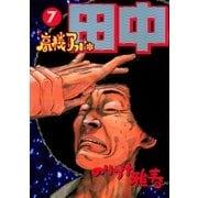 高校アフロ田中 7(ビッグコミックス) [電子書籍]