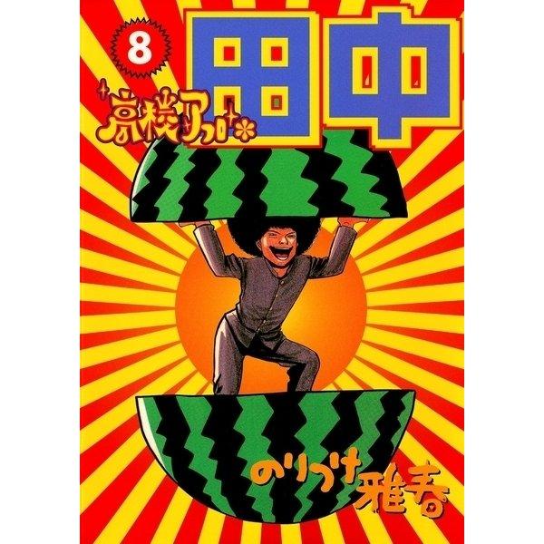 高校アフロ田中 8(ビッグコミックス) [電子書籍]