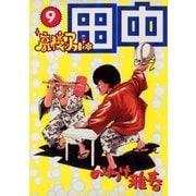 高校アフロ田中 9(ビッグコミックス) [電子書籍]