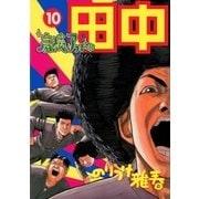 高校アフロ田中 10(ビッグコミックス) [電子書籍]