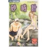 砂時計 1(フラワーコミックス) [電子書籍]