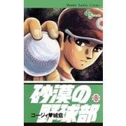 砂漠の野球部 8(小学館) [電子書籍]