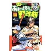 最強!あおい坂高校野球部 23(少年サンデーコミックス) [電子書籍]