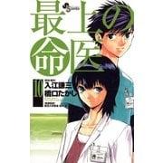 最上の命医 10(少年サンデーコミックス) [電子書籍]