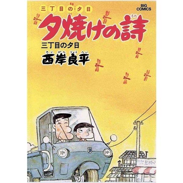 夕焼けの詩 3-三丁目の夕日(ビッグコミックス) [電子書籍]