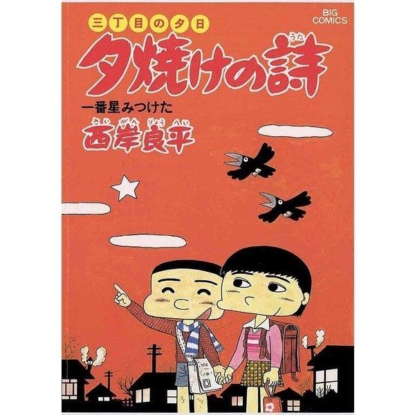 夕焼けの詩 16-三丁目の夕日(ビッグコミックス) [電子書籍]