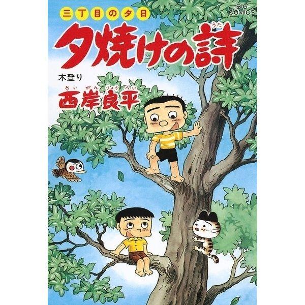 夕焼けの詩 37-三丁目の夕日(ビッグコミックス) [電子書籍]