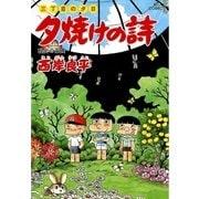 夕焼けの詩 38-三丁目の夕日(ビッグコミックス) [電子書籍]