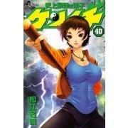 史上最強の弟子ケンイチ 40(少年サンデーコミックス) [電子書籍]