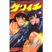史上最強の弟子ケンイチ 46(少年サンデーコミックス) [電子書籍]