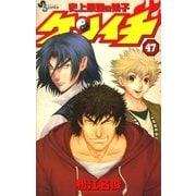 史上最強の弟子ケンイチ 47(少年サンデーコミックス) [電子書籍]