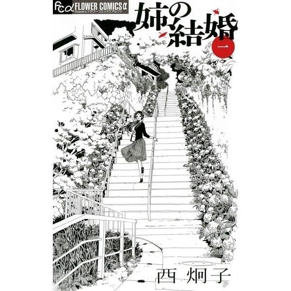 姉の結婚 1(フラワーコミックス) [電子書籍]