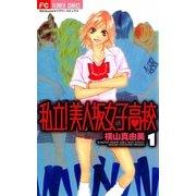 私立!美人坂女子高校 1(フラワーコミックス) [電子書籍]