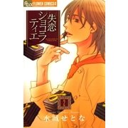 失恋ショコラティエ 2(フラワーコミックス) [電子書籍]